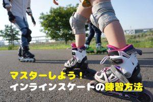 マスターしよう!インラインスケートの練習方法
