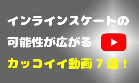 カッコイイ動画7選!