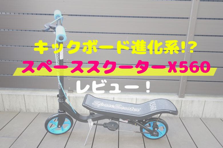 スペーススクーター